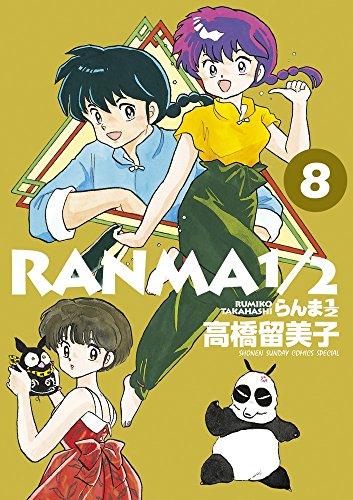 らんま1/2 (8) (少年サンデーコミックススペシャル) - 高橋 留美子
