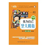 Cloud Reader Shutaimuzhi for myself: to make me more and more great stories (colored version)(Chinese Edition)