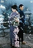 婦系図[DVD]