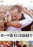 ローマ法王になる日まで[DVD]