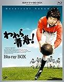名作ドラマBDシリーズ われら青春! BD-BOX[Blu-ray/ブルーレイ]