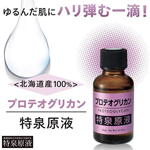 プロテオグリカン特泉原液[30ml/約2ヶ月分]エイジングケア(原液美容液)