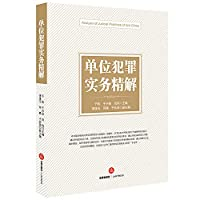 Unit crime practice fine solution(Chinese Edition)