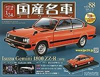 スペシャルスケール1/24国産名車コレクション(88) 2020年 1/21 号 [雑誌]