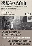 裏切られた自由 上: フーバー大統領が語る第二次世界大戦の隠された歴史とその後遺症 - フーバー,ハーバート, ナッシュ,ジョージ・H., Hoover,Herbert, Nash,George H., 惣樹, 渡辺
