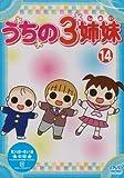 うちの3姉妹 14[DVD]