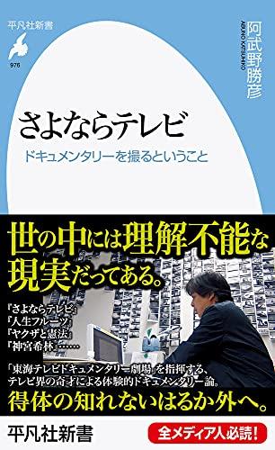 さよならテレビ: ドキュメンタリーを撮るということ (976) (平凡社新書 976)