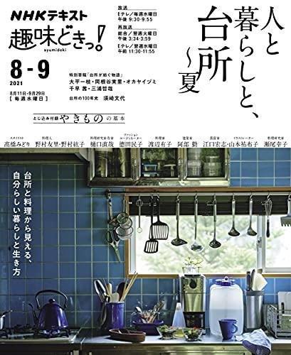 人と暮らしと、台所~夏 (NHK趣味どきっ!)