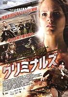 クリミナルズ [DVD]