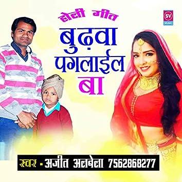 Budawa Paglail Ba (Bhojpuri)