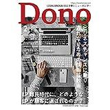 DONO2020年2月号(特集:LP 難⺠時代に、どのような LP が顧客に選ばれるのか?/ビジネスチャンスに乗り遅れないための情報拡散術)