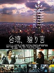 台湾、独り言