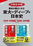 【2冊合本版】歴史が面白くなる 東大のディープな日本史【古代・中世編】&【近世・近代編】