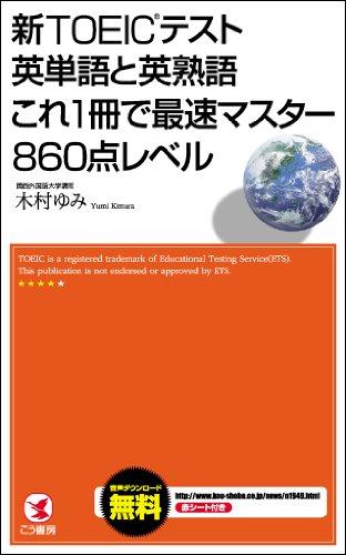 新TOEICテスト英単語と英熟語これ1冊で最速マスター860点レベル