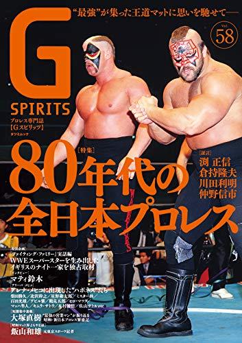 Gスピリッツ Vol.58 (タツミムック)