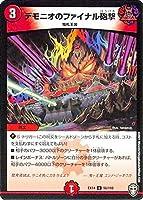 デュエルマスターズ デモニオのファイナル砲撃(アンコモン) 弩闘x十王超ファイナルウォーズ!!!(DMEX14) | デュエマ 火文明 呪文