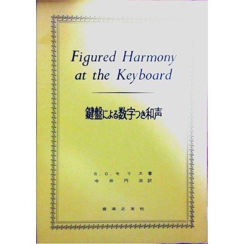 鍵盤による数字つき和声