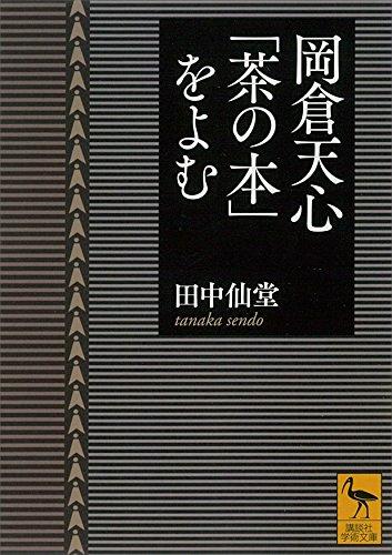 岡倉天心「茶の本」をよむ (講談社学術文庫)
