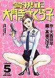 警視正 大門寺さくら子(5) (ビッグコミックス)