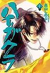 ハイガクラ 4巻 (IDコミックス ZERO-SUMコミックス)