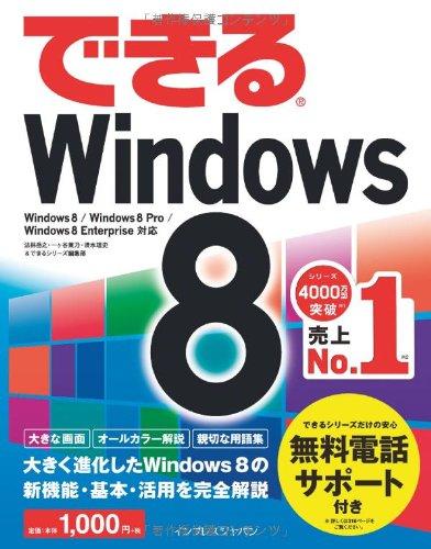 (無料電話サポート付)できるWindows 8 (できるシリーズ)の詳細を見る
