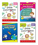 Malayalam Language Learning Reading Writing Colouring books Early Learning books set of 4 books for kids 2 - 6 years