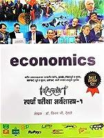 Deepstambh Economics Spardha Pariksha Arthashastra - 1
