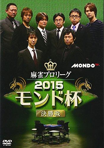 麻雀プロリーグ 2015モンド杯 決勝戦 [DVD] AMGエンタテインメント
