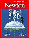 Newton(ニュートン) 2019年 02 月号 [雑誌] | |本 | 通販 | Amazon