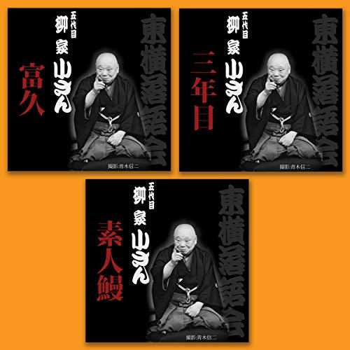 『柳家 小さん 特選10 (3本セット)』のカバーアート