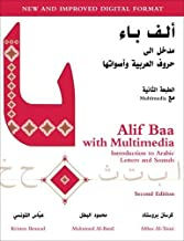 Best alif baa 2nd edition Reviews