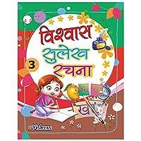 Hindi Sulekh Rachna Stage-3