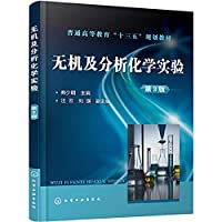 Inorganic and Analytical Chemistry. Third Edition (commercially less bright)(Chinese Edition)