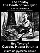 """Foreign Language Study book """"Smert` Ivana Il`icha"""": Vocabulary in English, Explanatory notes in English, Essay in English..."""