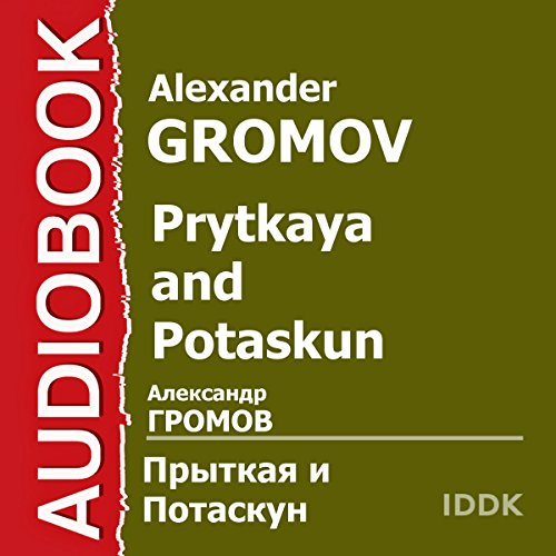 Prytkaya and Potaskun [Russian Edition] audiobook cover art