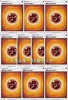 ポケモンカード 基本闘エネルギー(10枚セット)