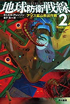 地球防衛戦線 2: アゾス鉱山救出作戦 (ハヤカワ文庫 SF ア 12-2)