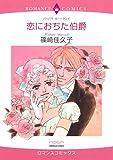恋におちた伯爵 (エメラルドコミックス ロマンスコミックス)