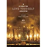 BTS WORLD TOUR 'LOVE YOURSELF' ~JAPAN EDITION~(通常盤)[Blu-ray]