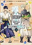 とんがり帽子のキッチン(2) (モーニング KC)