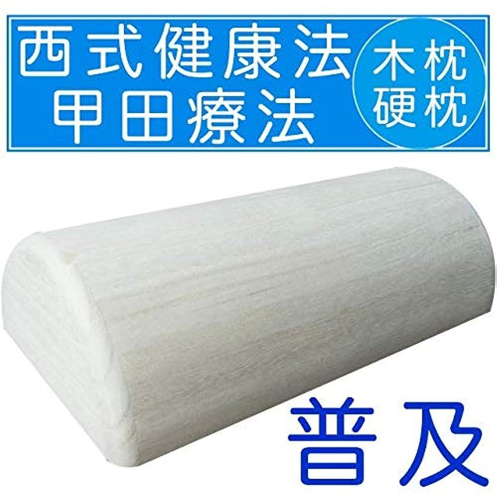 シンボル雨太陽硬枕 木枕 普及型 西式健康法 甲田療法 総桐上製