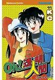 Oh!透明人間(11) (月刊少年マガジンコミックス)