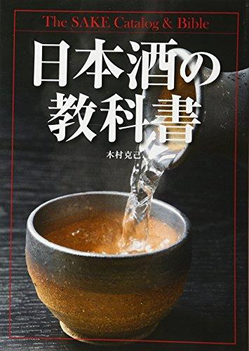 新星出版社『日本酒の教科書』