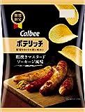 【販路限定品】カルビー ポテリッチ 粗挽きマスタードソーセージ風味 105g×12袋
