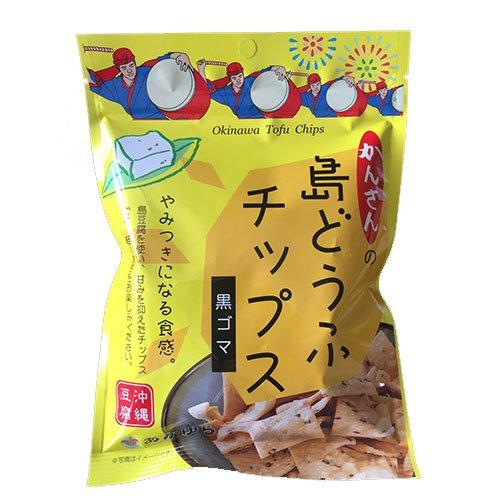 島どうふチップス 黒ごま 65g×10袋 あかゆら 沖縄豆腐 とうふがサクッ やみつき食感 ヘルシーなおやつ