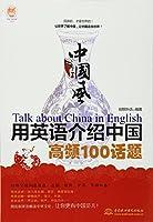 中国风·用英语介绍中国高频100话题(lazy planet文化风)