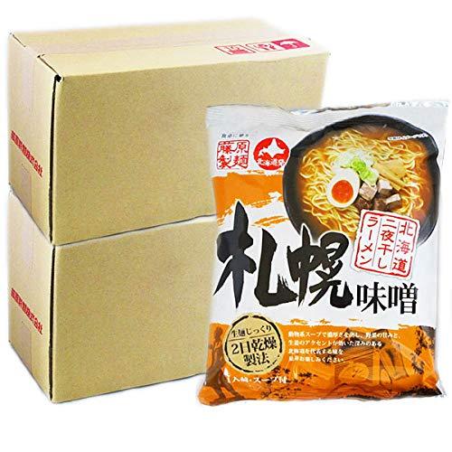 札幌 ラーメン 乾麺 サッポロ 味噌(みそ)ラーメン 10袋×2箱セット 乾麺 札幌味噌ラーメン 乾麺