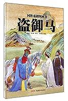 国粹戏剧图画书:盗御马