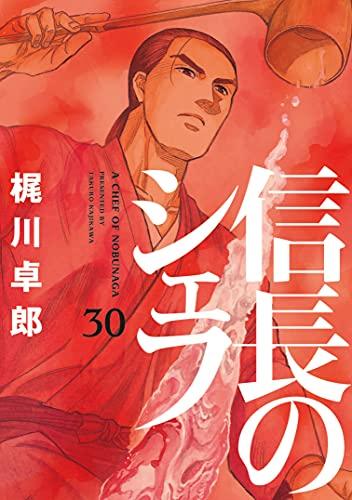 信長のシェフ 30巻 (芳文社コミックス)