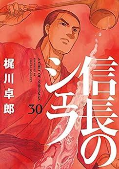 [梶川卓郎]の信長のシェフ 30巻 (芳文社コミックス)